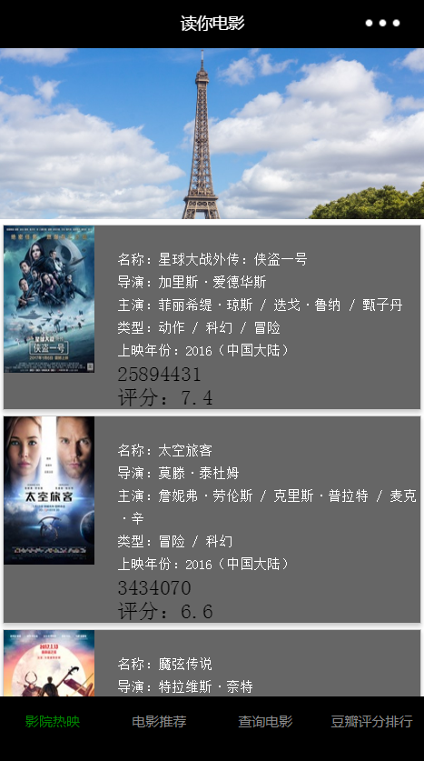 微信小程序Demo:读你电影