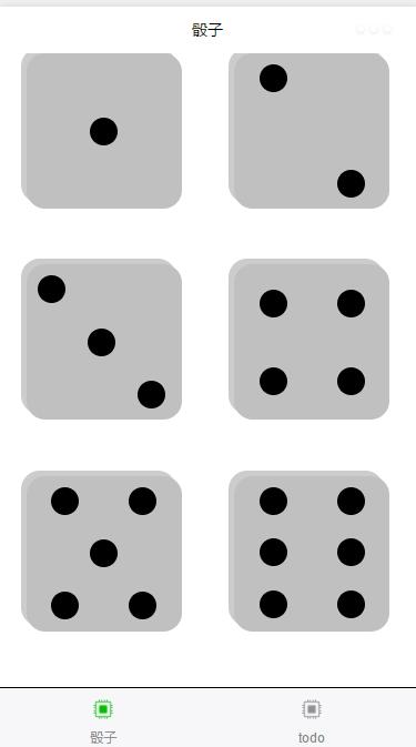 微信小程序学习用demo:flex骰子布局,todolist