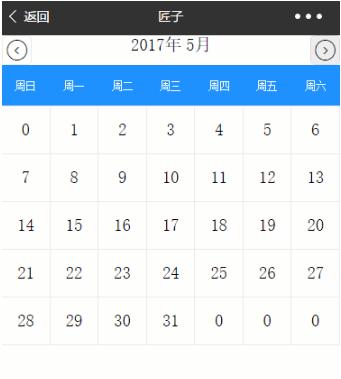 微信小程序demo:日历1