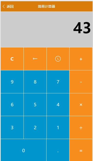 微信小程序demo:简易计算器(适用1221)