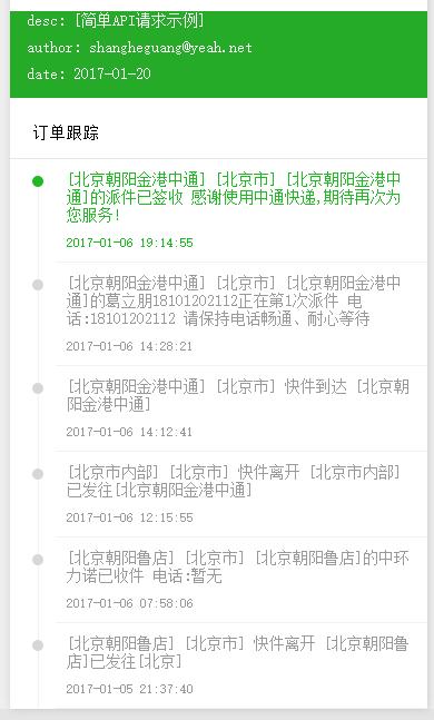 微信小程序学习用demo:小程序请求API接口,网络请求封装