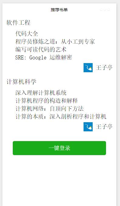 微信小程序学习用demo:书单;增删改查,使用leancloud