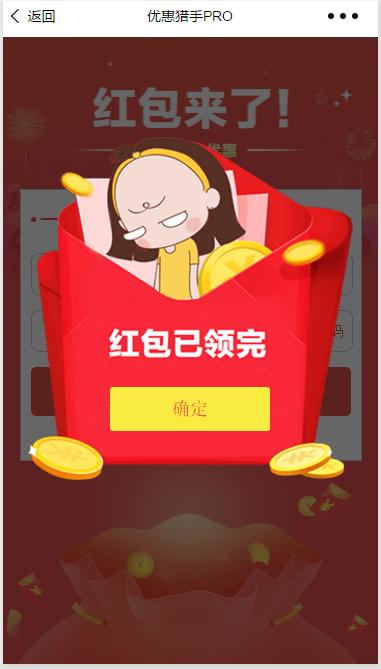 微信小程序学习用demo:优惠猎手(红包);简易图片动画...