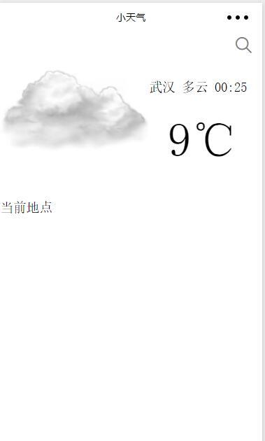 微信小程序demo:小天气;定位地点,更新实时天气