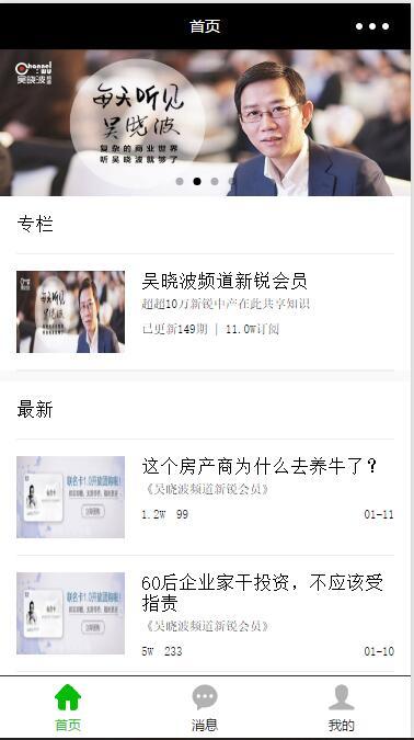 微信小程序demo:吴晓波频道