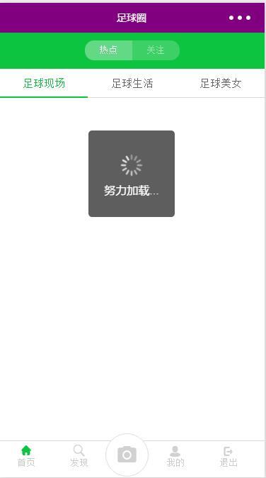 足球圈:使用iconfont(含node后台)