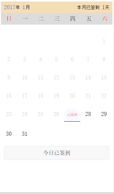 日历签到(3.1更新)