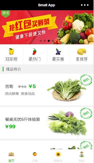 微信小程序Demo:small app