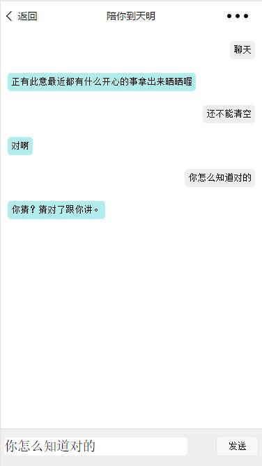 微信小程序demo:图灵聊天机器人