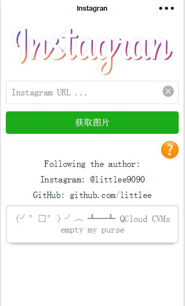 微信小程序Demo:Instagram 图片下载
