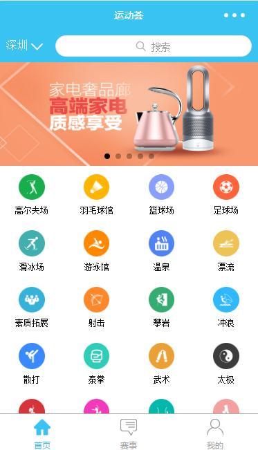 微信小程序Demo:运动荟(各类活动介绍、活动赛事、场馆)