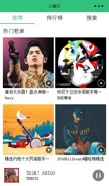 微信小程序Demo:心音乐 (仿QQ音乐)