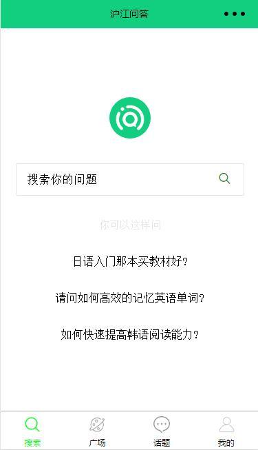 微信小程序Demo:沪江问答(英语学习小程序)