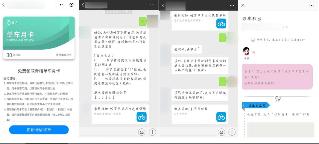 微信小程序滥用分享行为
