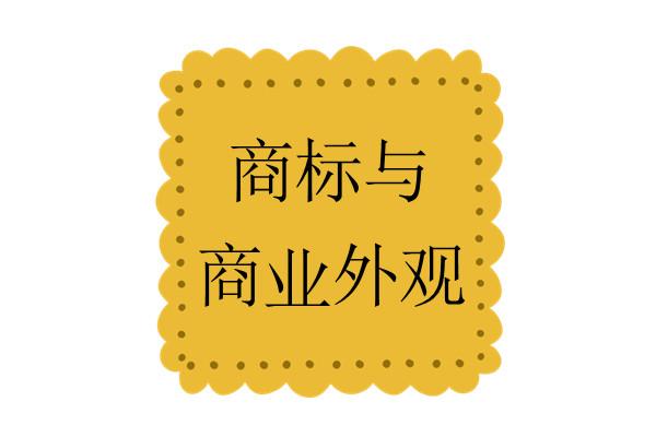 微信小程序商标与商业外观