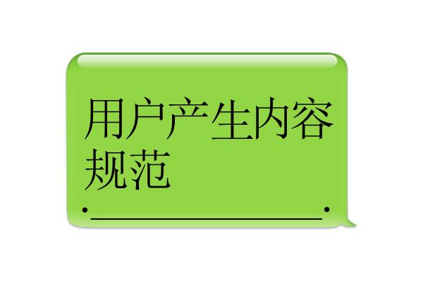 微信小程序用户产生内容规范