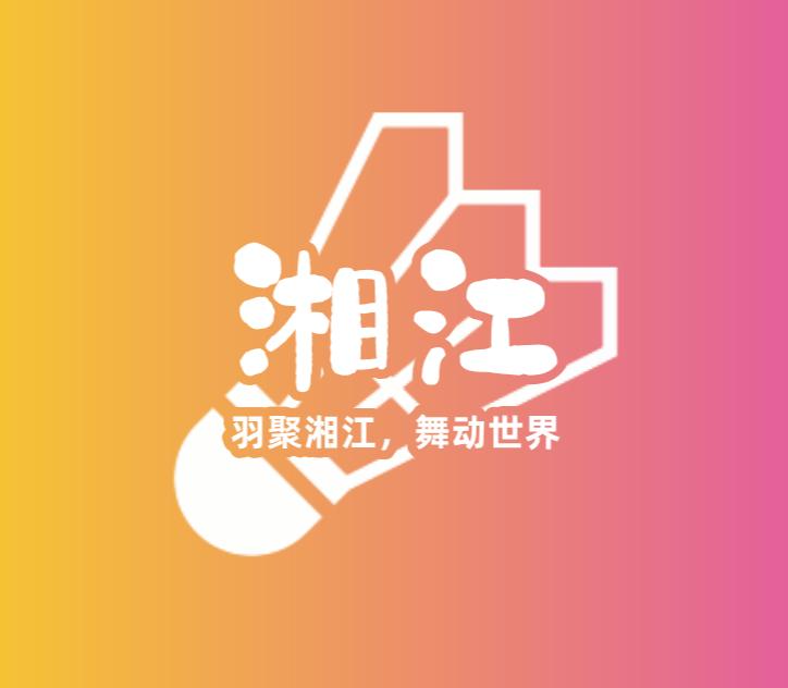 湘江羽球小程序