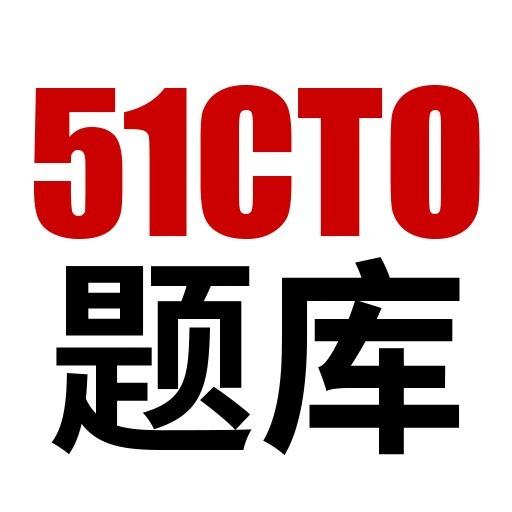51CTO题库小程序