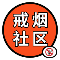 戒烟社区小程序
