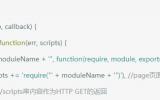 微信小程序开发require的加载与初始化模块机制