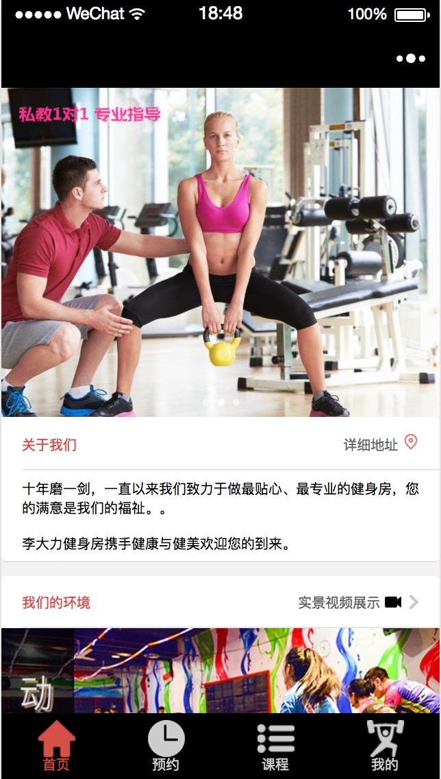 健身房预约课程小程序