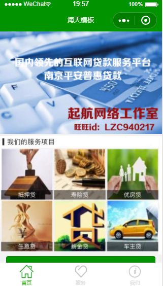 贷款服务公司小程序