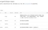 微信小程序路由跳转传参wx.navigateTo 字符串转对象报错解决