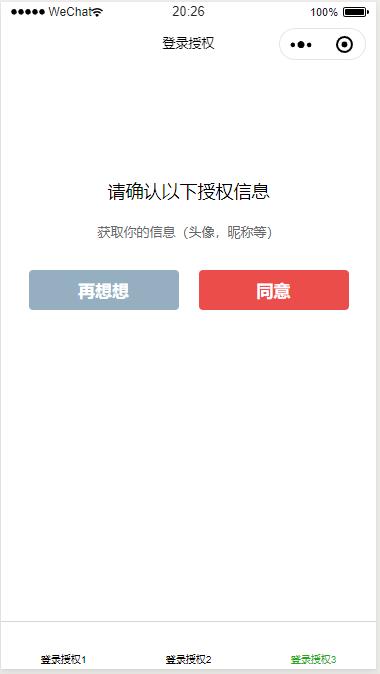 授权登录页面