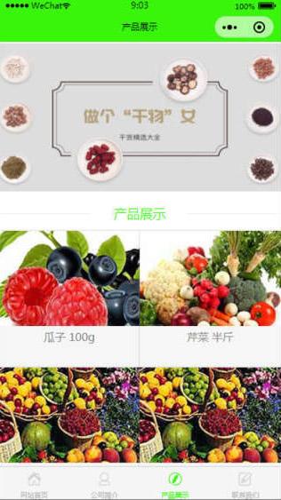 蔬菜水果商品展示小程序模板