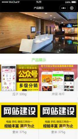 网络品牌推广公司小程序前端模板