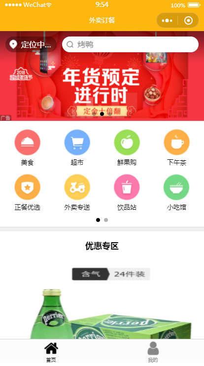 美食外卖订餐平台app小程序模板