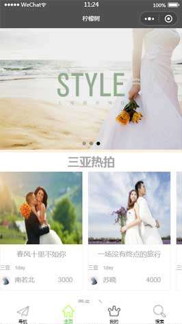 旅行婚纱拍摄预约小程序模板