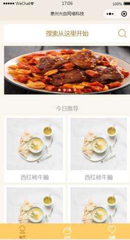 食谱美食发布交流小程序模板