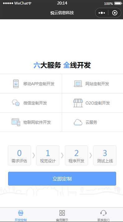 网络产品定制服务小程序模板