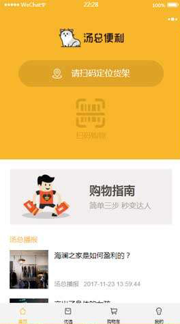 智能便利店系统app小程序模板