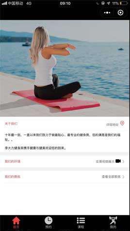 健身房私教课程预约小程序模板