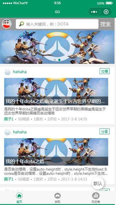 游戏新闻资讯排行app小程序模板
