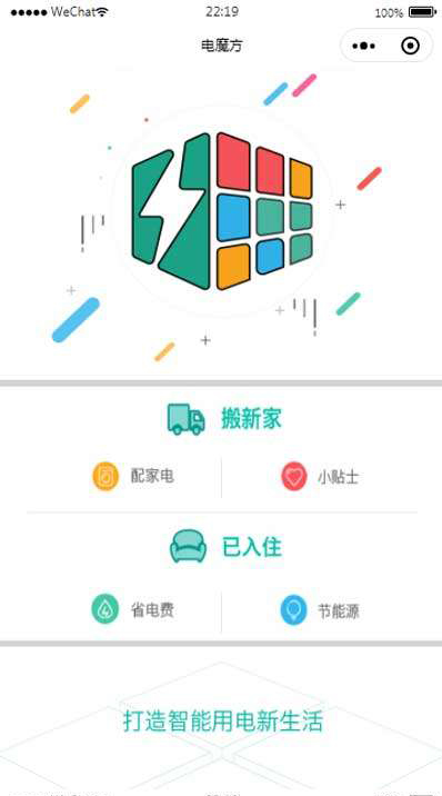 智能环保配家电app小程序模板