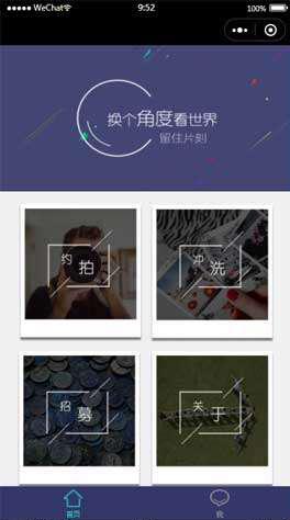 时尚摄影公司微信小程序模板