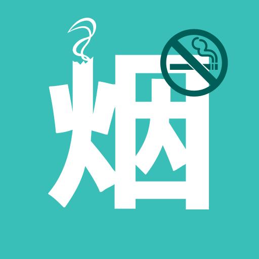 戒烟必备小程序